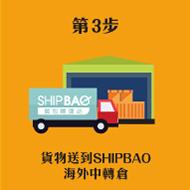 3. 貨品送到SHIPBAO海外中轉倉