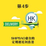 4. Shipbao會自動定期運送貨品到中國香港地區