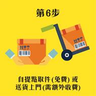 6. 自提點取件(免費)或送貨上門(需額外收費)